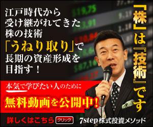 【公式】相場師朗の「株は技術」無料講座